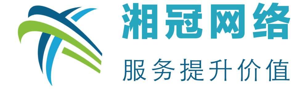 湖南湘冠网络科技有限公司--专注于网站优化推广
